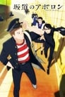 Image Sakamichi no Apollon VF