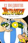 12 подвигів Астерікса (1976)