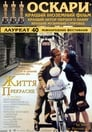 Життя прекрасне (1997)