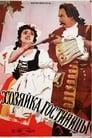 Poster for Хозяйка гостиницы