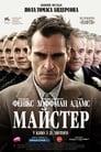 Майстер (2012)