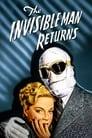 Людина-невидимка повертається