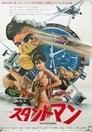 Poster for Stuntman