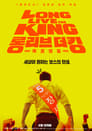 Long Live The King Voir Film - Streaming Complet VF 2019