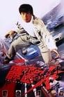 Jackie Chan, operación tr..