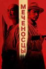 Мечоносці (2011)