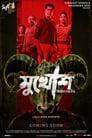 Mukhosh (2021) Movie Download & Watch Online