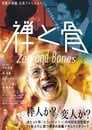 Poster for 禅と骨