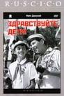 [Voir] Bonjour Les Enfants 1962 Streaming Complet VF Film Gratuit Entier
