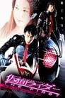[Voir] Kamen Rider : The First 2005 Streaming Complet VF Film Gratuit Entier