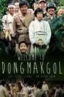 Welcome to Dongmakgol ยัยตัวจุ้น วุ่นสมรภูมิป่วน