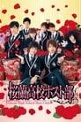 Poster for 桜蘭高校ホスト部