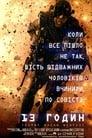 13 годин: Таємні солдати Бенгазі