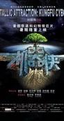 Voir ⚡ Metallic Attraction : Kung Fu Cyborg Film Complet FR 2009 En VF