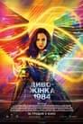 Диво-жінка 1984 (2020)