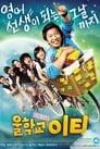 Our School's E.T. (2008)
