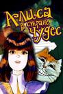 Watch Alice in Wonderland 1981 Full Movie