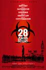 28 днів потому (2002)