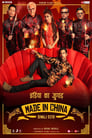 Made In China (2019) Hindi
