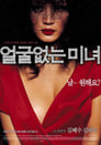 Hypnotized Voir Film - Streaming Complet VF 2004