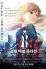 Sword Art Online the Movi..