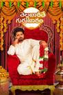 Thellavarithe Guruvaram 2021 Telugu Movie Download & Watch Online