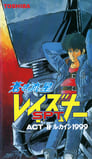 [Voir] Aoki Ryuusei SPT Layzner: ACT-II Le Caine 1999 1986 Streaming Complet VF Film Gratuit Entier