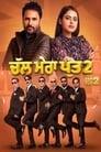 Chal Mera Putt 2 (2020) Punjabi
