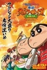 Image Crayon Shin-chan: Burst Serving! Kung Fu Boys ~Ramen Rebellion~ (2018)