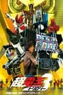 مترجم أونلاين و تحميل Cho Kamen Rider Den-O Trilogy – Episode Yellow: Treasure de End Pirates 2010 مشاهدة فيلم