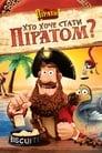 Хто хоче стати піратом? (2012)