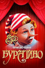 [Voir] Приключения Буратино 1975 Streaming Complet VF Film Gratuit Entier