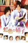 Takumi-kun Series: The Rainbow-Colored Glass (2009)