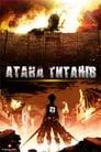 На бій проти титанів (2013)