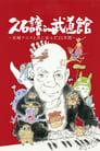 Joe Hisaishi: Budokan - 25 Ans Avec Le Studio Ghibli Voir Film - Streaming Complet VF 2008