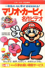 Streaming Mario Kirby Masterpiece Video  HD Full Movies