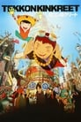 Poster for Tekkonkinkreet