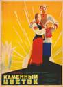 Кам'яна квітка (1946)