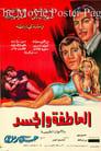 Poster for العاطفة والجسد