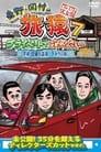 مترجم أونلاين وتحميل كامل Higashino Okamura no Tabizaru مشاهدة مسلسل