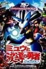 Покемон 08: Лукаріо і таємниця М'ю (2005)