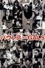 مشاهدة فيلم Bounce Ko Gals 1997 مترجم أون لاين بجودة عالية