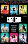 கோவா Voir Film - Streaming Complet VF 2010