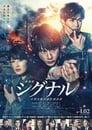 مشاهدة فيلم Signal The Movie 2021 مترجم أون لاين بجودة عالية