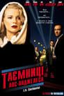 Таємниці Лос-Анджелеса (1997))
