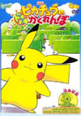 Watch Pikachu's PikaBoo Online HD
