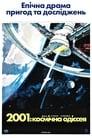 2001: Космічна Одіссея (1968)