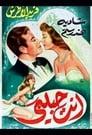 Poster for انت حبيبى