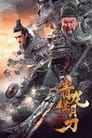 Voir La Film 青龙偃月刀 ☑ - Streaming Complet HD (2021)