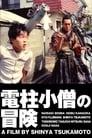 Denchu Kozo no boken - 電柱小僧の冒険 (1987)